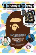 A BATHING APE 2021 SUMMER COLLECTIONの本