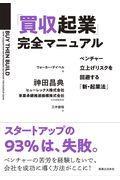 「買収起業」完全マニュアルの本