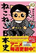 ねこねこ日本史 10の本