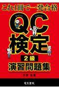 QC検定2級演習問題集の本