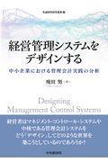 経営管理システムをデザインするの本