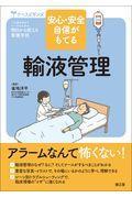 安心・安全自信がもてる輸液管理の本