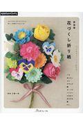 新装版 花づくし折り紙の本