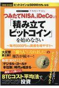 増補・改訂版 つみたてNISA、iDeCoより「積み立てビットコイン」を始めなさいの本