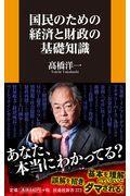 国民のための経済と財政の基礎知識の本