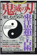 鬼滅の刃をもっと楽しむための東洋思想と占術の本