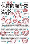 季刊保育問題研究 308号(2021.4)の本