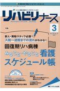 リハビリナース Vol.14 No.3(2021 3)の本