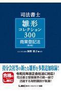 第4版 司法書士試験雛形コレクション300商業登記法の本