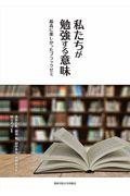 私たちが勉強する意味の本