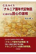 C.S.ルイス『ナルニア国年代記物語』における回心の諸相の本