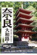 奈良社寺案内散策&観賞 奈良大和路編の本