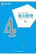 実用数学技能検定要点整理数学検定4級の本