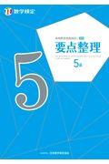 実用数学技能検定要点整理数学検定5級の本