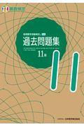 実用数学技能検定過去問題集算数検定11級の本