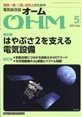 OHM (オーム) 2021年 05月号の本