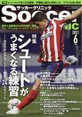 Soccer clinic (サッカークリニック) 2021年 06月号の本