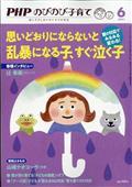 PHP (ピーエイチピー) のびのび子育て 2021年 06月号の本
