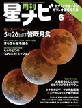 月刊 星ナビ 2021年 06月号の本