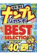 ナンプレジャンボベーシックBest Selection Vol.18の本