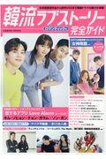 韓流ラブストーリー完全ガイド ロマンティック号の本