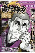 仕掛人藤枝梅安総集編アンコール 血桜絶唱の本