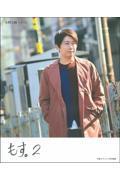 小野大輔もす。 2の本