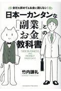 日本一カンタンな「副業」と「お金」の教科書の本