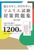 覚えやすく、学びやすい、ソムリエ試験対策問題集 2021年度版の本