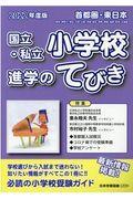 首都圏・東日本国立・私立小学校進学のてびき 2022年度版の本