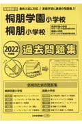 桐朋学園小学校・桐朋小学校過去問題集 2022年度版の本