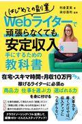 はじめての副業Webライターで頑張らなくても安定収入を手にするための教科書の本