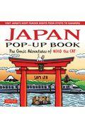 JAPAN POPーUP BOOKの本