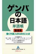 ゲンバの日本語単語帳 製造業の本