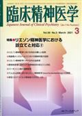 臨床精神医学 2021年 03月号の本