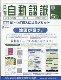 月刊 自動認識 2021年 05月号の本