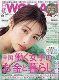 日経 WOMAN (ウーマン) 2021年 06月号の本