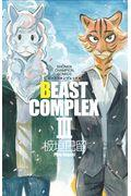 BEAST COMPLEX 3の本