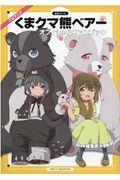 TVアニメ『くまクマ熊ベアー』オフィシャルファンブックの本