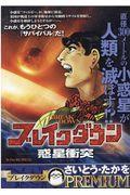 ブレイクダウン惑星衝突の本