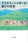 だるまちゃんの思い出遊びの四季の本