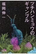 ツチハンミョウのギャンブルの本