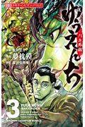 小説ゆうえんちーバキ外伝ー 3の本
