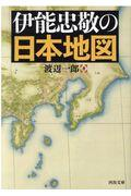 伊能忠敬の日本地図の本