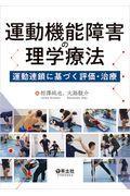 運動機能障害の理学療法の本
