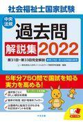 社会福祉士国家試験過去問解説集 2022の本