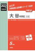 大谷中学校(大阪) 2022年度受験用の本