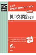 神戸女学院中学部 2022年度受験用の本