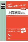 上宮学園中学校 2022年度受験用の本
