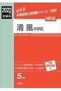 清風中学校 2022年度受験用の本